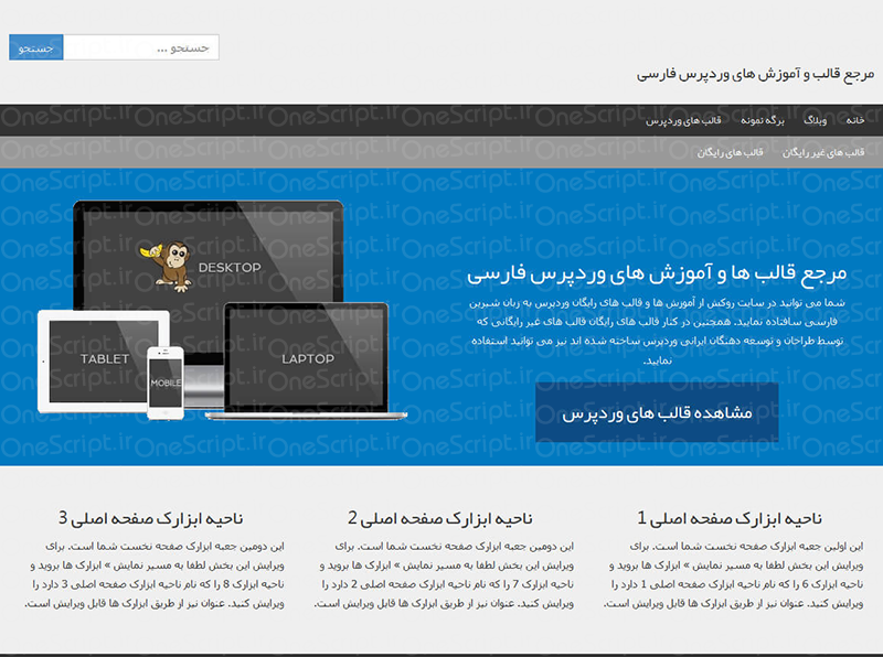 responsive-mobile-ii-index-php