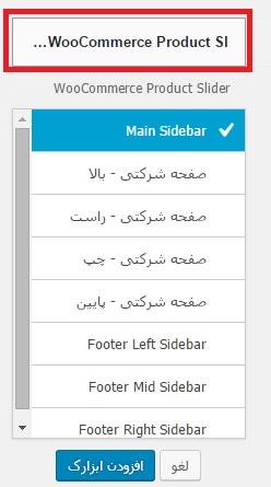 slider-widget