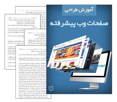 web-design-pro