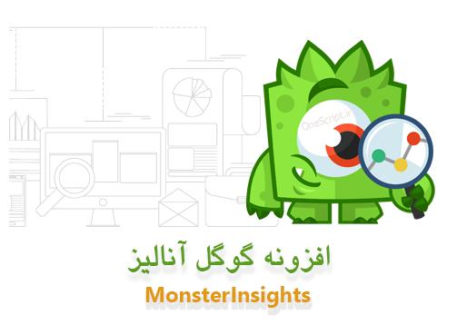 افزونه-گوگل-آنالیز-MonsterInsights