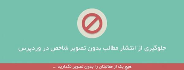 جلوگیری-از-انتشار-مطالب-بدون-تصویر-شاخص-در-وردپرس