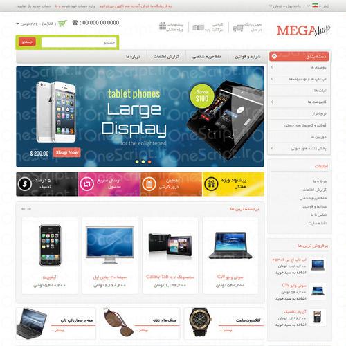 Mega-Shop