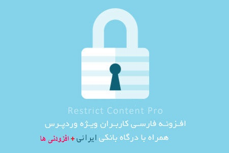 Restrict-Content-Pro-farsi-with-parspal-gateway-v2.5