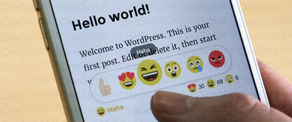 نحوه اضافه کردن واکنش های لایک فیس بوک به وردپرس با افزونه DW Reactions