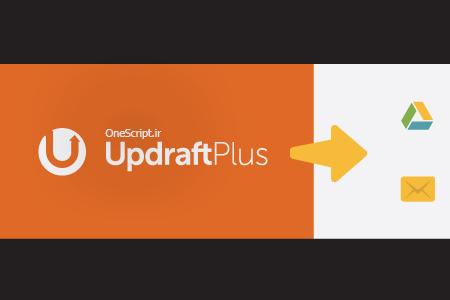 پشتیبان-گیری-و-بازیابی-اطلاعات-سایت-با-افزونه-وردپرسی-UpdraftPlus