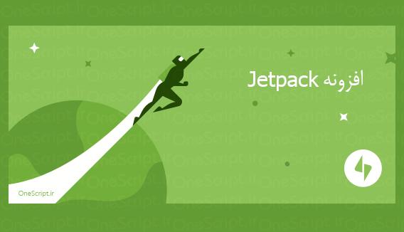 دانلود-افزونه-قدرتمند-Jetpack-برای-وردپرس