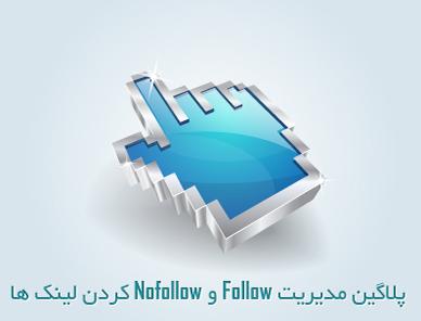 افزونه ی مدیریت Follow و Nofollow لینک های خروجی وردپرس