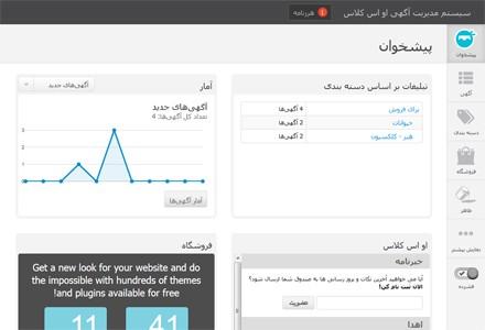 اسکریپت-نیازمندی-های-فارسی-Osclass-نسخه-۳٫۴٫۱