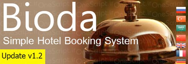 سیستم رزرواسیون هتل Bioda نسخه ۱٫۲