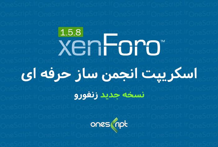 اسکریپت انجمن ساز XenForo نسخه 1.5.8