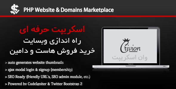 اسکریپت-خرید-فروش-سایت-دامنه-website-and-domains-marketplace