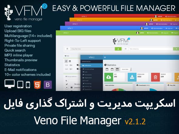 اسکریپت-مدیریت-اشتراک-گذاری-فایل-veno-file-manager