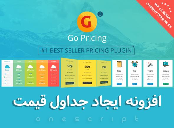 افزونه-ایجاد-لیست-قیمت-go-pricing-وردپرس-نسخه-3-3-1