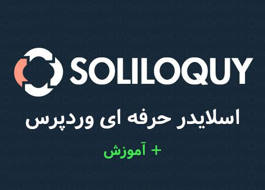 ایجاد-اسلایدر-وردپرس-با-افزونه-soliloquy-نس