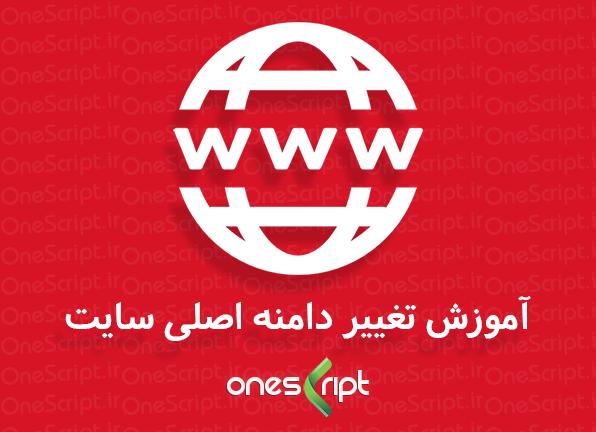 تغییر دامنه اصلی سایت های وردپرس