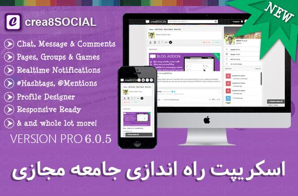 دانلود-اسکریپت-جامعه-مجازی-crea8social-نس