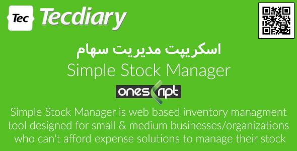 دانلود-اسکریپت-مدیریت-سهام-simple-stock-manager