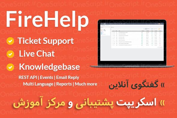 دانلود-اسکریپت-پشتیبانی-چت-آنلاین-firehelp