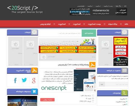 دانلود-قالب-بیست-اسکریپت-نسخه-2-برای-وردپرس
