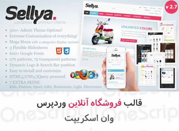 دانلود-پوسته-فروشگاه-آنلاین-وردپرس-sellya-ن
