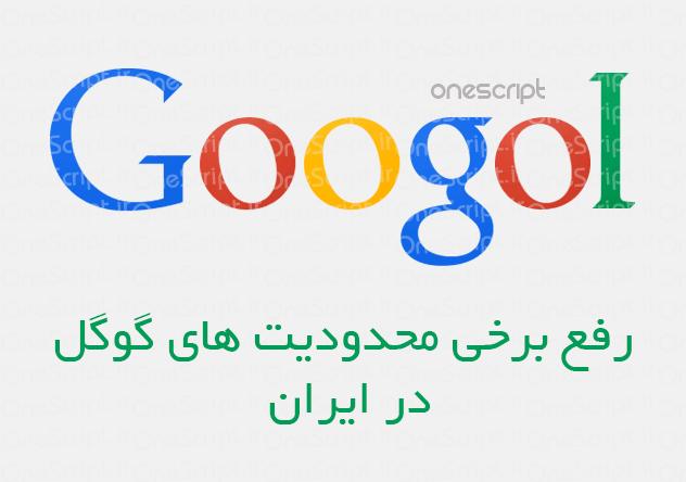 رفع-برخی-محدودیت-گوگل-ایران
