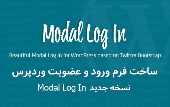 ساخت-فرم-ورود-عضویت-وردپرس-با-افزونه-modal