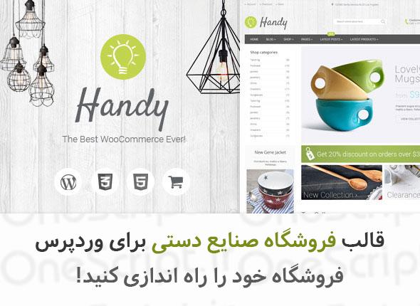قالب-وردپرس-فروشگاه-صنایع-دستی-handy-نسخه-4-3