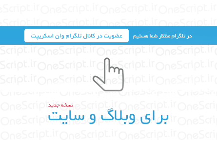 کد-عضویت-در-کانال-تلگرام-برای-وبلاگ-و-سایت