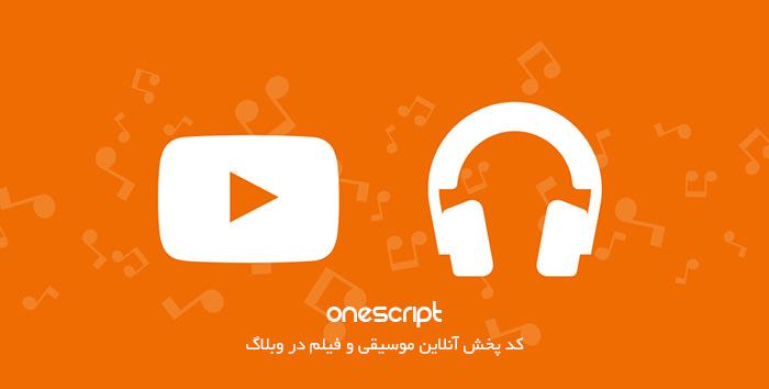 کد-وردپرس-پخش-آنلاین-موسیقی-فیلم