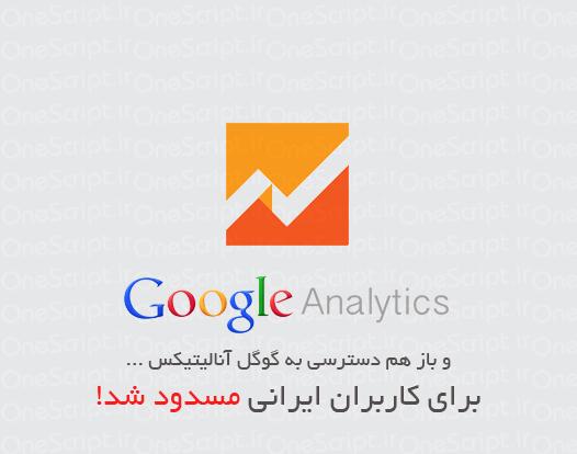 گوگل-آنالیتیکس-دوباره-برای-کاربران-ایرانی-مسدود-شد