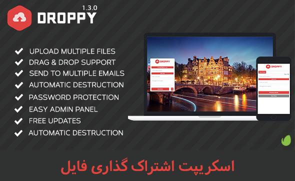 اسکریپت-اشتراک-گذاری-فایل-droppy-نسخه-1-3-0