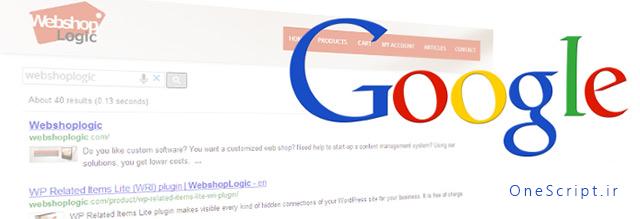 افزودن-جستجو-گوگل-وردپرس-wp-google-search
