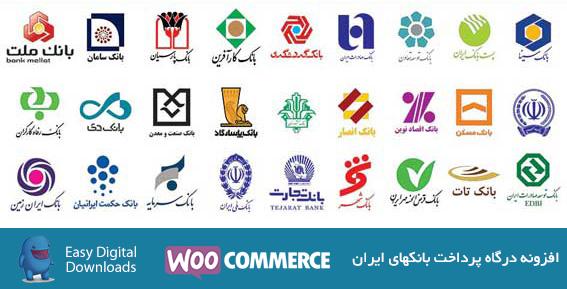 افزونه-درگاه-پرداخت-بانک-های-ایران-برا