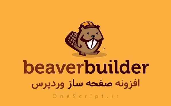 افزونه-صفحه-ساز-beaver-builder-وردپرس