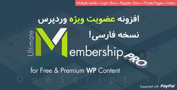 افزونه-فارسی-عضویت-ویژه-ultimate-membership-pro-نسخه-3-2-برا