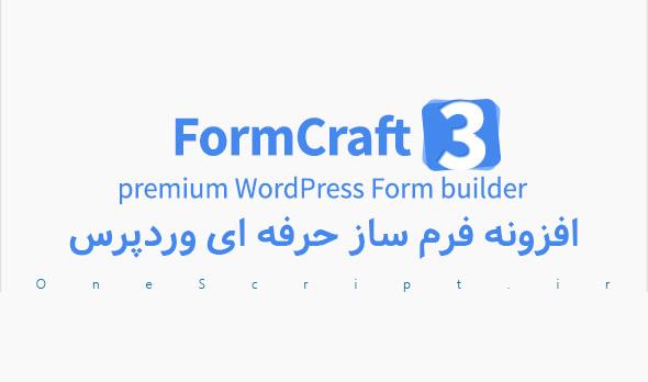 افزونه-فرم-ساز-حرفه-ای-formcraft-نسخه-3-2-18-ورد
