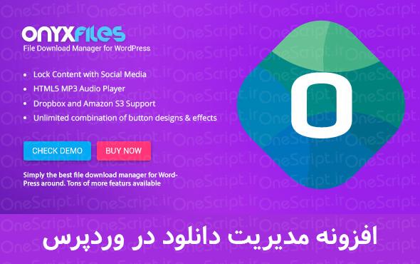 افزونه-مدیریت-دانلود-onyx-files-وردپرس