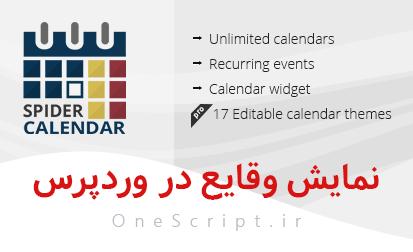 افزونه-نمایش-وقایع-تقویم-event-calendar