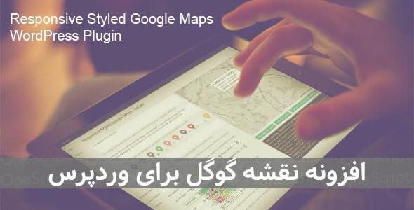 افزونه-google-maps-وردپرس