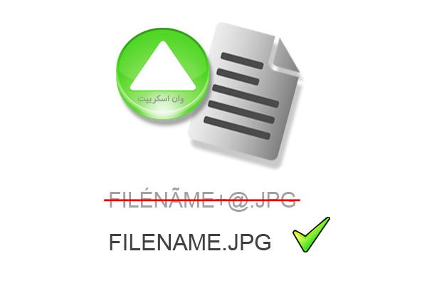 تغییر-نام-تصاویر-وردپرس-فایل-های-آپلو