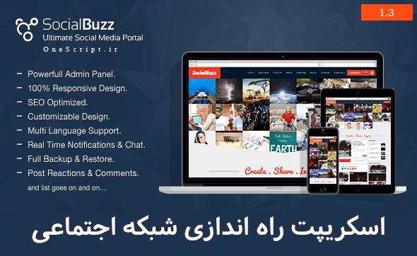 دانلود-اسکریپت-شبکه-اجتماعی-socialbuzz-نسخه-1-3