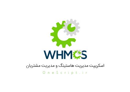 دانلود-اسکریپت-فارسی-مدیریت-حساب-هاس