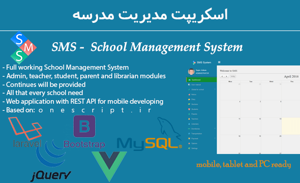 دانلود-اسکریپت-مدیریت-مدرسه-sms-school-management-system