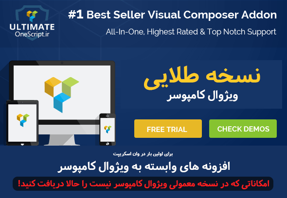 دانلود-افزونه-های-وابسته-visual-composer-نسخه-جد