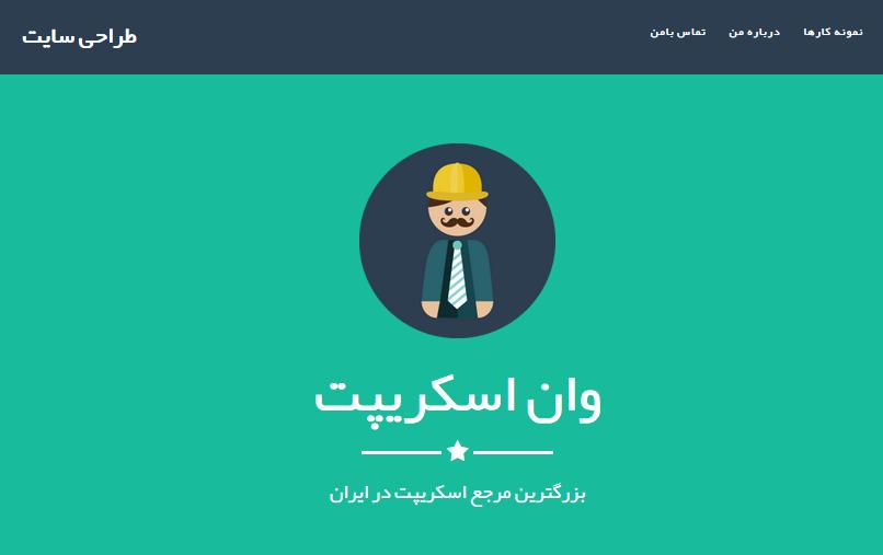 قالب-تک-صفحه-ای-html-فارسی