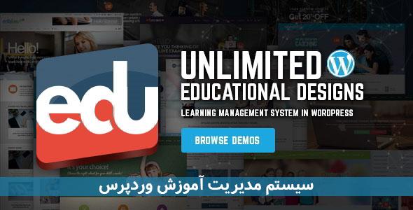 قالب-سیستم-مدیریت-آموزشگاه-وردپرس-edulms-نس