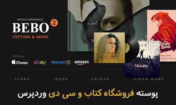 پوسته-فروشگاه-کتاب-cddvd-وردپرس-bebo-نسخه-2-0
