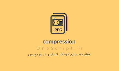 کنترل-فشرده-سازی-خودکار-تصاویر-image-compression-ورد
