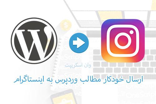 ارسال خودکار مطالب وردپرس به اینستاگرام با این افزونه فارسی