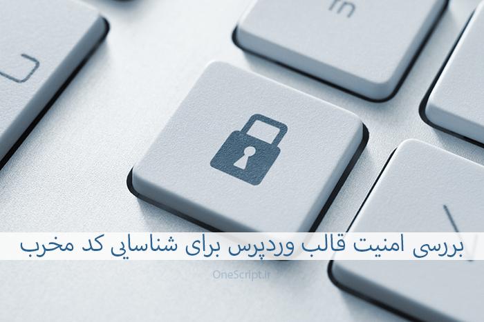 افزونه-بررسی-امنیت-قالب-وردپرس-شن